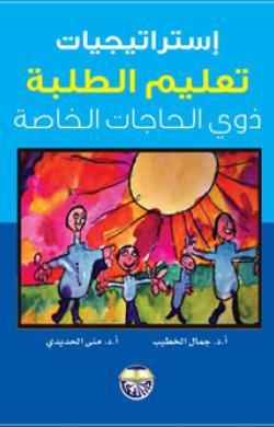 كتاب استراتيجيات التعلم والتعليم في الطفولة المبكرة pdf