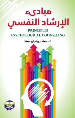 القياس النفسي pdf