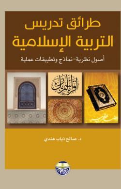 طرائق تدريس التربية الاسلامية اصول نظرية ونماذج وتطبيقات عملية