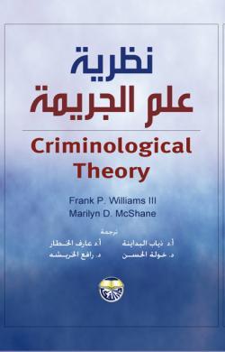 كتاب نظريات علم الجريمة