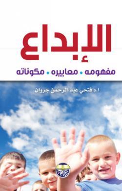 كتاب الموهبة والتفوق والإبداع فتحي جروان pdf