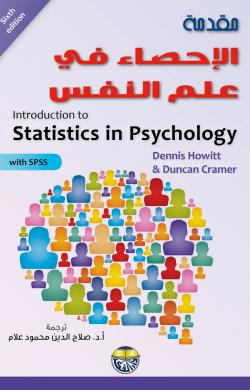 كتاب الاحصاء المتقدم pdf