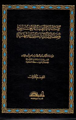 ملخص كتاب كتابة البحث العلمي لعبد الوهاب أبو سليمان