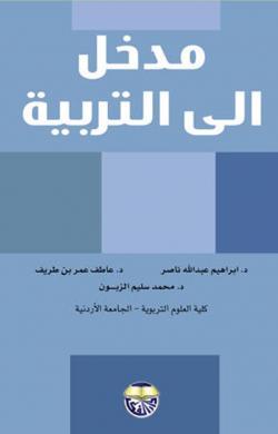 مدخل الى أصول التربية العامة pdf