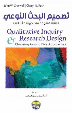 تحميل كتاب مناهج البحث في التربية وعلم النفس pdf