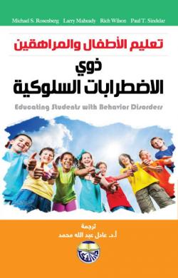 كتاب مشكلات الاطفال السلوكية pdf