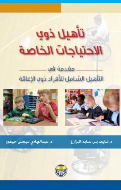 كتاب تأهيل المعاقين pdf