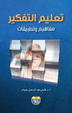 تعليم التفكير فتحي جروان pdf